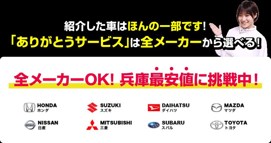 紹介した車はほんの一部です!「ありがとうサービス」は全メーカーから選べる!